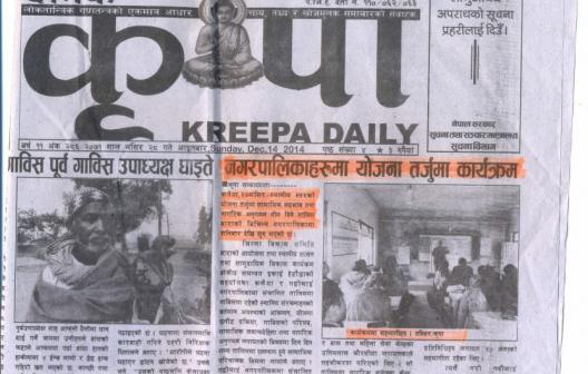 News published in Local Newspaper(Kreepa Daily) dated 2071/08/28 regarding the LLP training at Bara district.