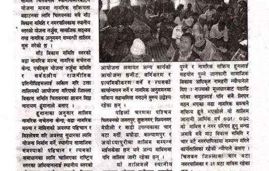 News published in Local Newspaper dated 2071/08/03  regarding the LLP training at Chitwan district.
