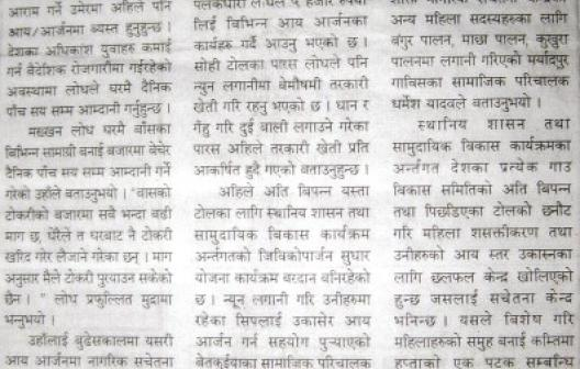 News published in local newspaper in Rupandehi regarding LGCDP