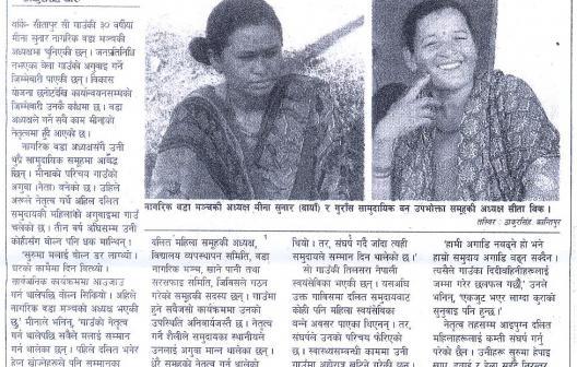 नेतृत्व सम्हाल्दै दलित महिला